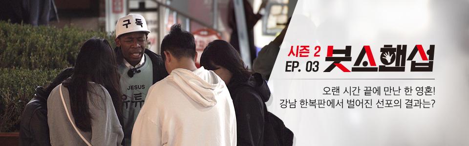 [KNOCK] 붓소핸섭 시즌2 EP.03