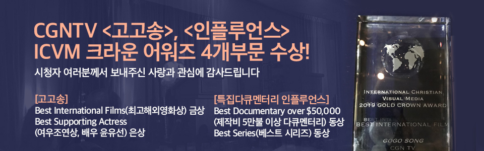 2019 ICVM 크라운 어워즈 CGNTV 수상