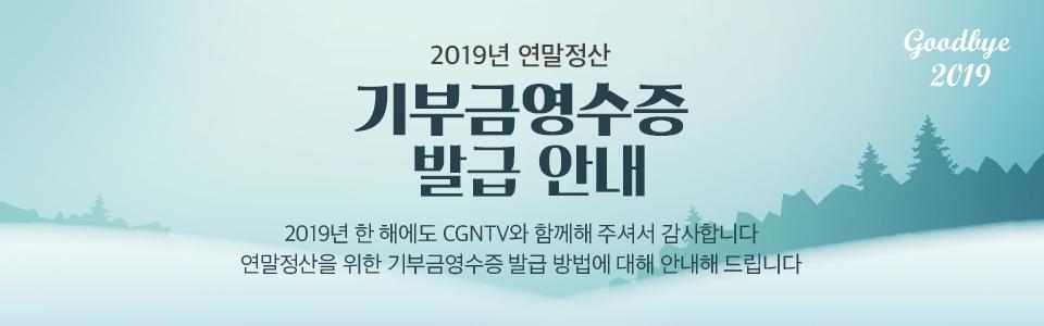 2019 기부금 영수증 발급 안내