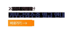 2019기부금 영수증 발급 안내