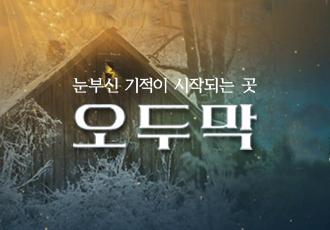 CGN예고 - [설특집 영화 예고] 오두막