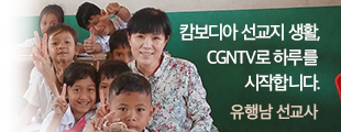 캄보디아 유행남 선교사 이야기
