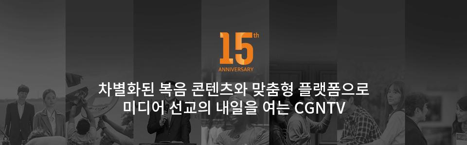 CGNTV 개국 15주년 특별페이지