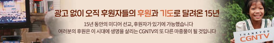 CGNTV 개국 15주년 후원배너