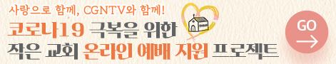 코로나19 극복을 위한 작은 교회 온라인 예배 지원 프로젝트