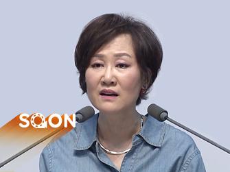 [SOON] 3분 메시지 - 선한 사람_김윤희 교수