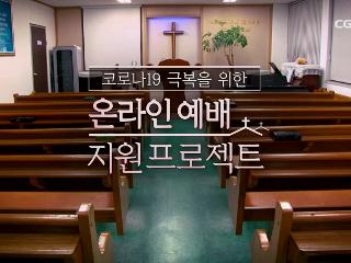 홍보영상 - 코로나19 극복을 위한 작은 교회 온라인 예배 지원 프로젝트 (2)