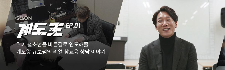 [KNOCK] 계도왕 EP.01