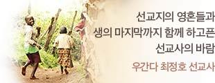 최정호 선교사 후원스토리웹