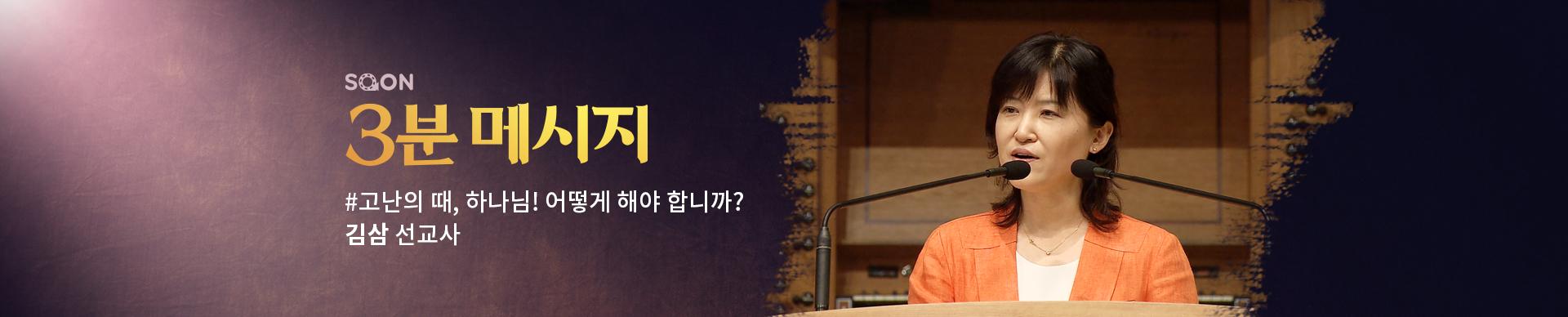 3분메시지_약할 때 강함 되시네_김삼 선교사