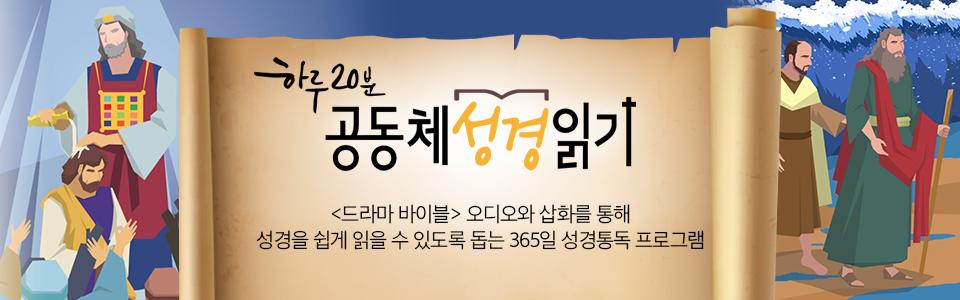 [하루 20분 공동체성경읽기] 5월 27일 - 역대하 35~36장