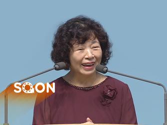 [SOON] 3분 메시지 - 오늘 나의 믿음이_유정옥 사모