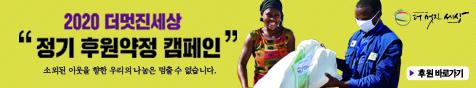 더멋진세상_후원약정캠페인