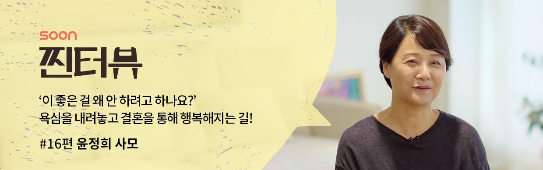 찐터뷰 윤정희(1)