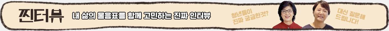찐터뷰 재생목록 - 임은미, 윤정희