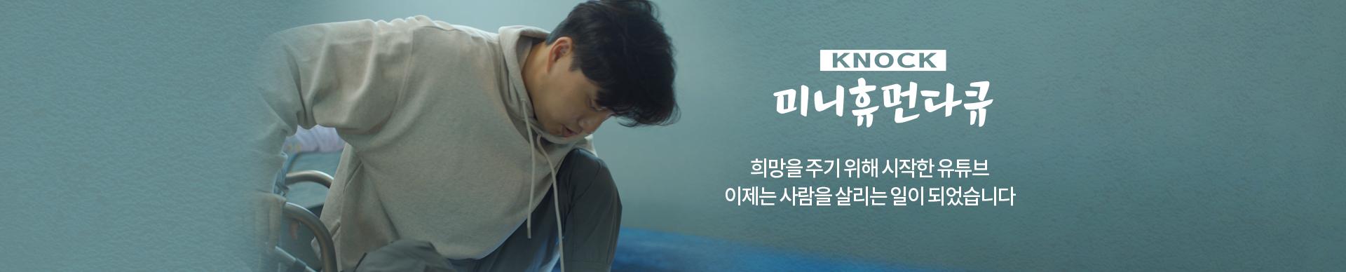 미니휴먼다큐_박위(2)