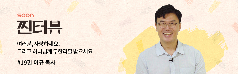 찐터뷰 이규(2)
