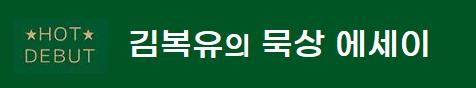 김복유의 묵상 에세이