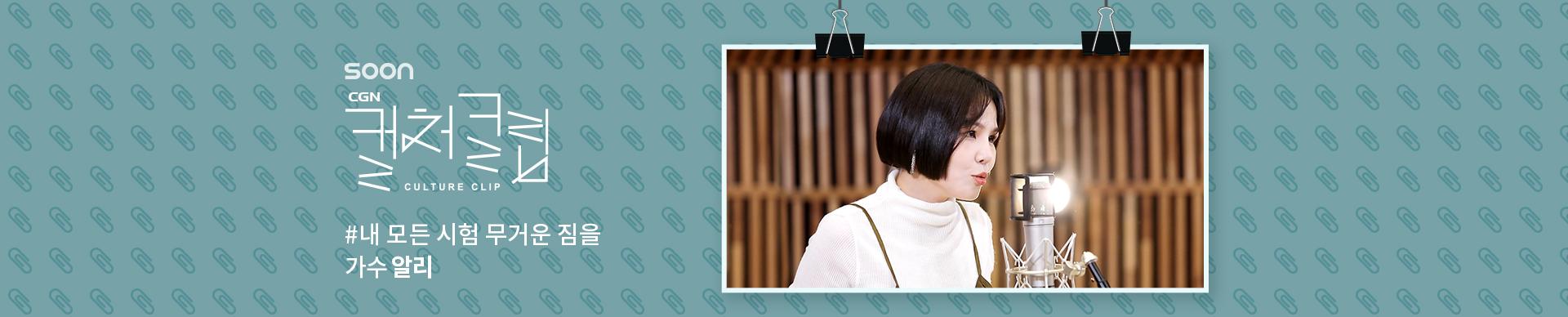 [SOON] CGN 컬처클립 : 내 모든 시험 무거운 짐을_가수 알리