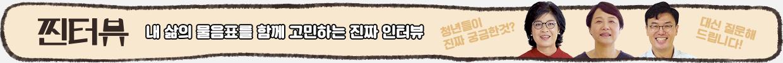 찐터뷰 재생목록 - 임은미, 윤정희,이규