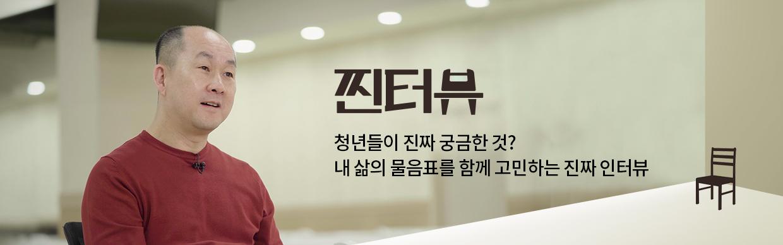 [SOON] 찐터뷰 : 1편 김남국 목사 (1)