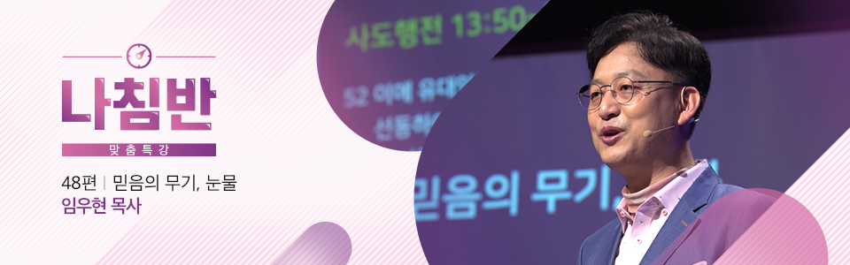 CGNTV 맞춤특강 <나침반> 시즌2 : 48편 믿음의 무기, 눈물