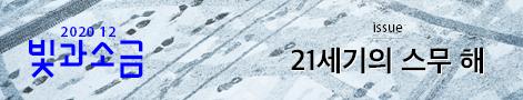 빛과 소금 2020년 12월