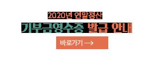 2020 기부금 영수증