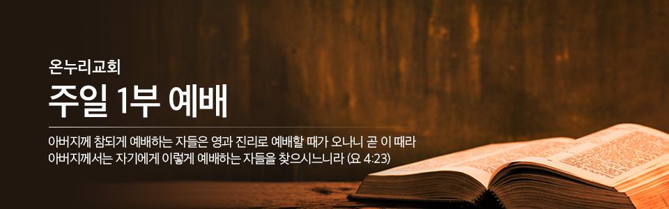 양재 Classic 예배 : 2월 28일 1부 예배 - 수정요청