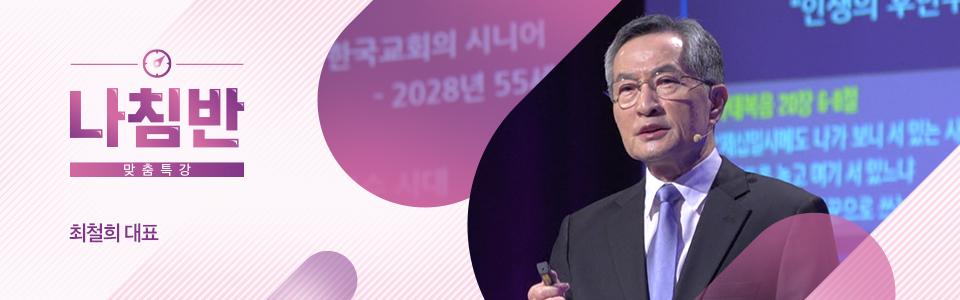 CGNTV 맞춤특강 <나침반> 시즌2 : 66편 시니어 선교사의 사역과 자세