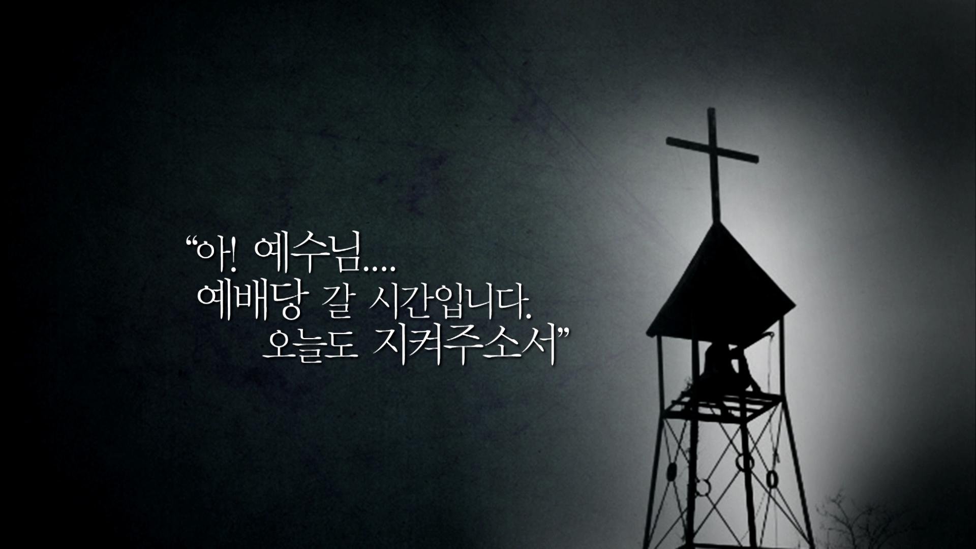 한국 교회사 속에서 예수님을 바로 보여주는 사람들 - 27편 최나오미
