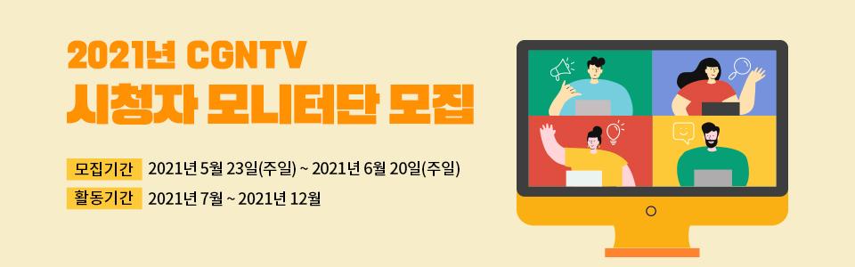 2021년 CGNTV 시청자 모니터단 모집안내
