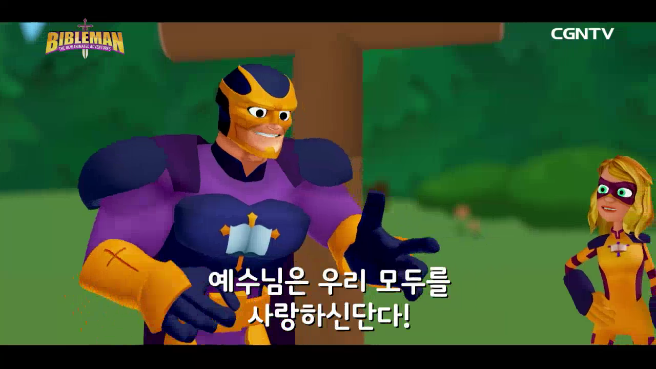 CGN예고 - [예고] 바이블맨 (퐁당에서 시청하세요!)