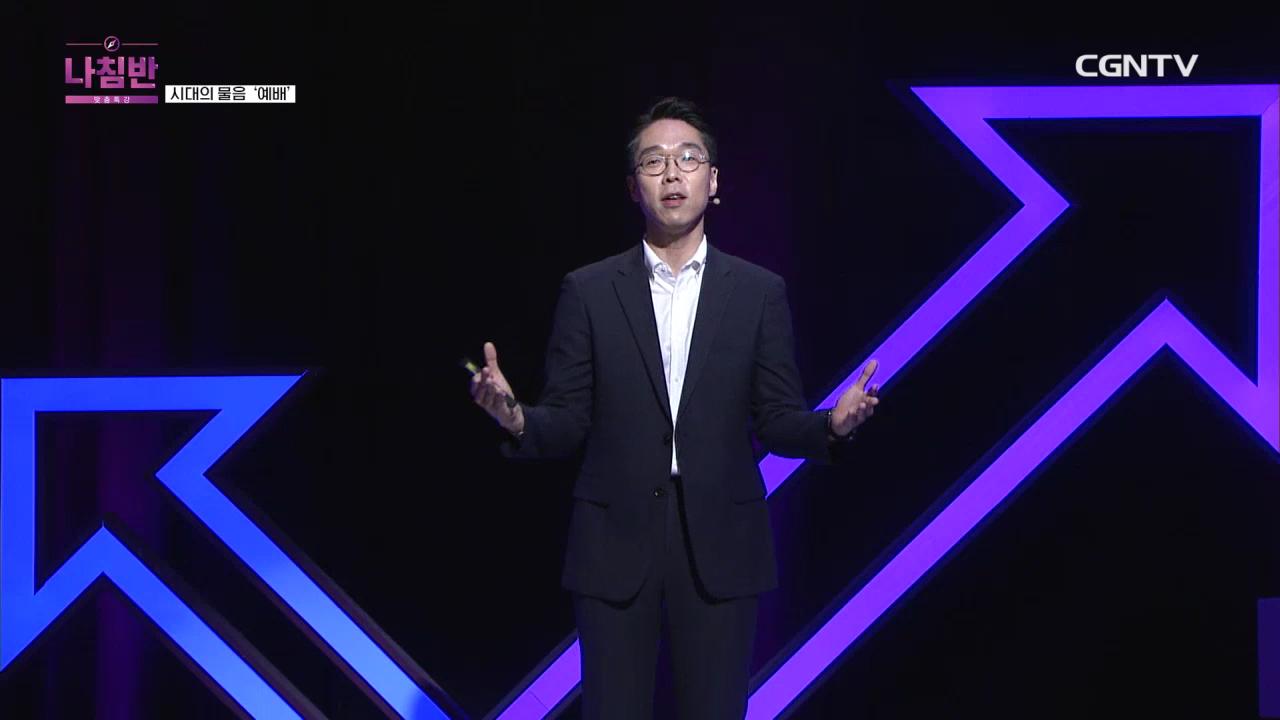 CGNTV 맞춤특강 <나침반> 시즌2 - 82편 예배의 패러다임 바꾸기