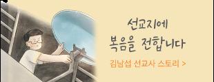 김남섭 선교사 스토리 배너