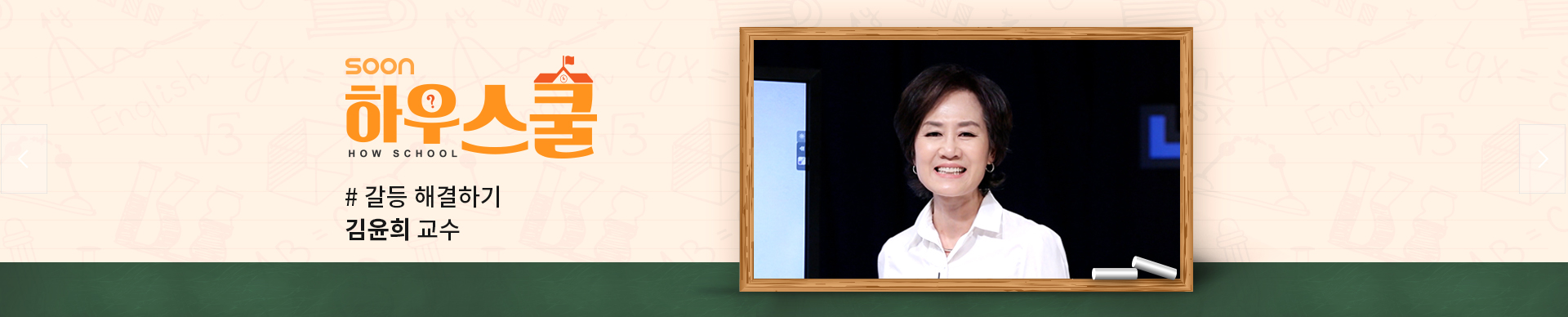 [SOON] 하우스쿨 : 갈등 해결하기_김윤희 교수
