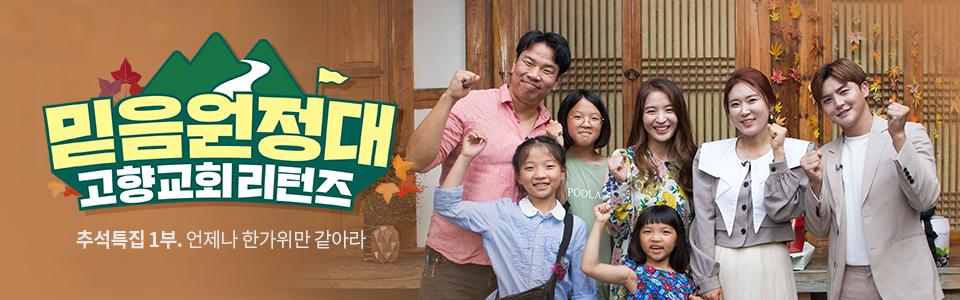 추석특집_고향교회 1부