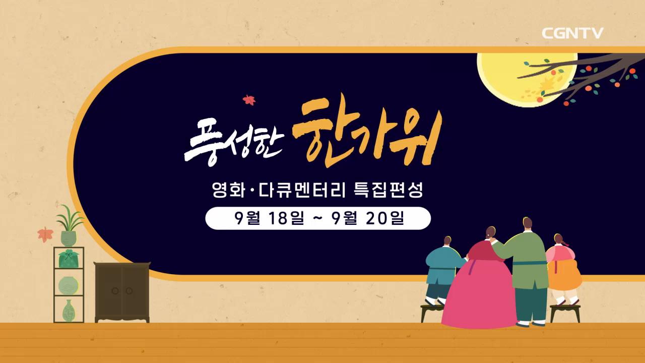 CGN예고 - [예고] 2021 추석특집영화 & 다큐멘터리