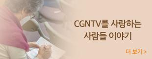 CGNTV를 사랑하는 사람들 이야기