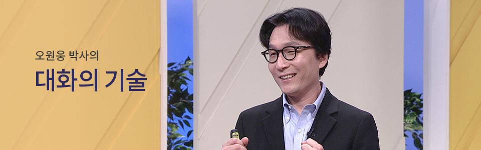 오원웅 박사의 대화의 기술