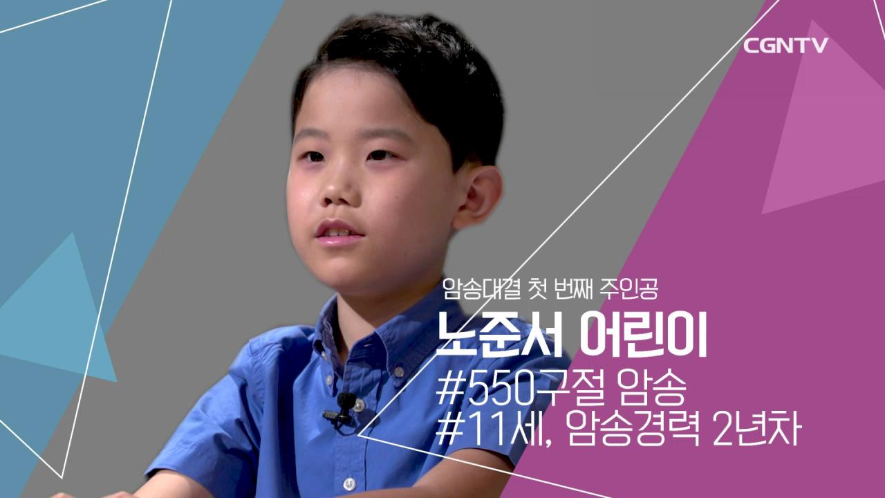 바이블킹 홍보 영상 - [550구절 암송천재] 11세 노준서 어린이 암송비법 인터뷰