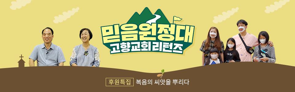 고향교회 리턴즈 믿음원정대 - 정기후원특집 27편