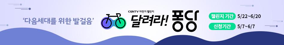 CGNTV 자전거 챌린지 '달려라 퐁당'