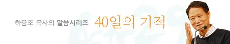 하용조 목사의 40일의 기적