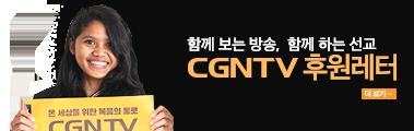 CGNTV 후원레터