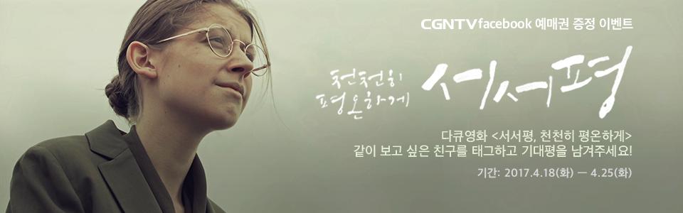 서서평 SNS이벤트