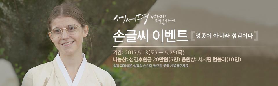 [서서평] SNS 손글씨 이벤트