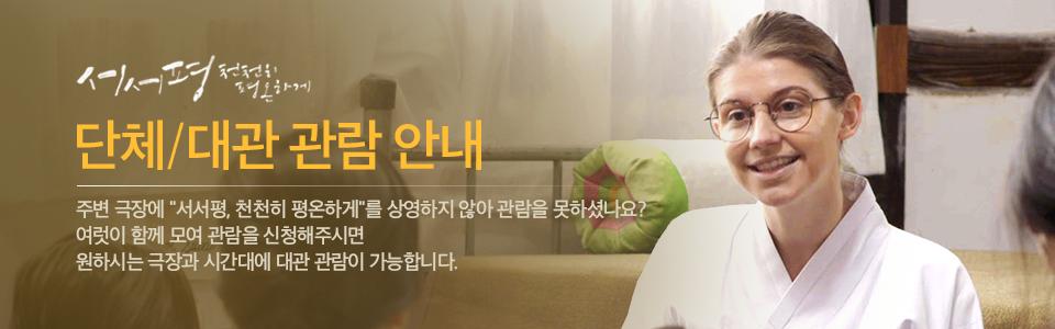 [서서평] 단체/대관 관람 안내