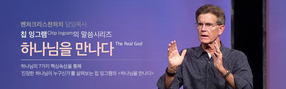 칩 잉그램의 하나님을 만나다