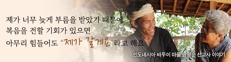인도네시아 남영순 선교사 후원스토리
